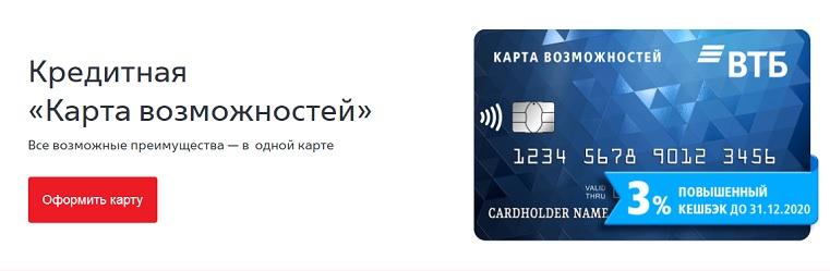Кредитные карты ВТБ: новые возможности