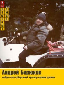 Андрей Бирюков