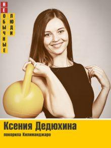 Ксения Дедюхина