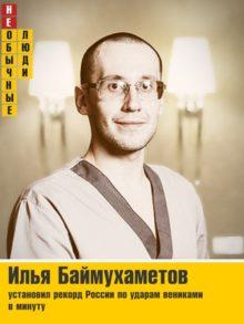 Илья Баймухаметов