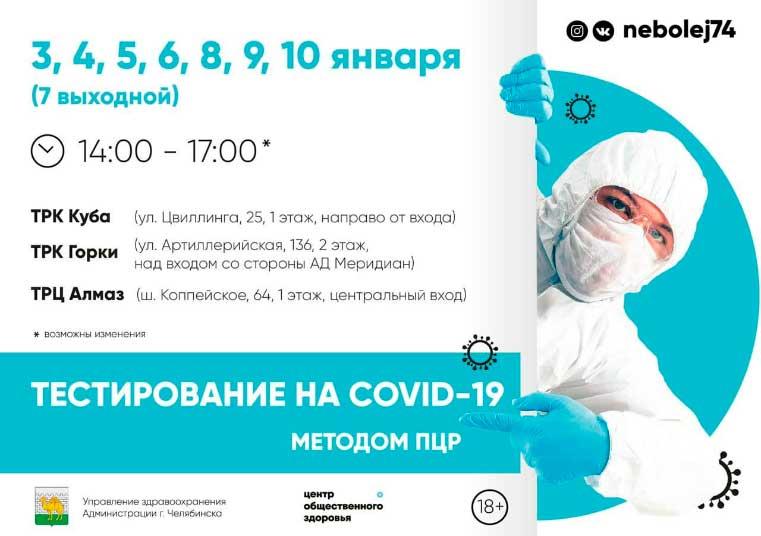 Бесплатный тест. Челябинцы могут сдать анализ на коронавирус в ТРК