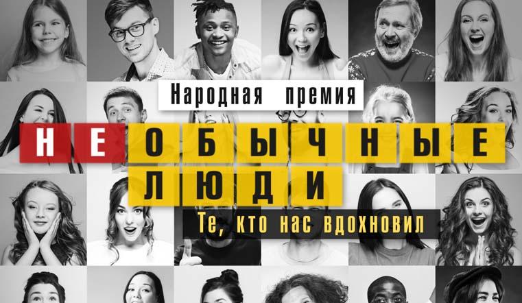 """Герои нашего времени: стартует новый сезон проекта """"НЕобычные люди"""""""