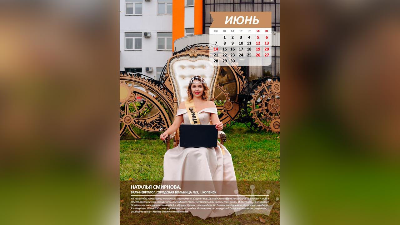 Наталья Смирнова — на страницах корпоративного календаря, который выпустил Минздрав Челябинской области
