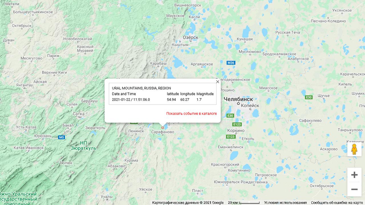Землетрясение Челябинская область