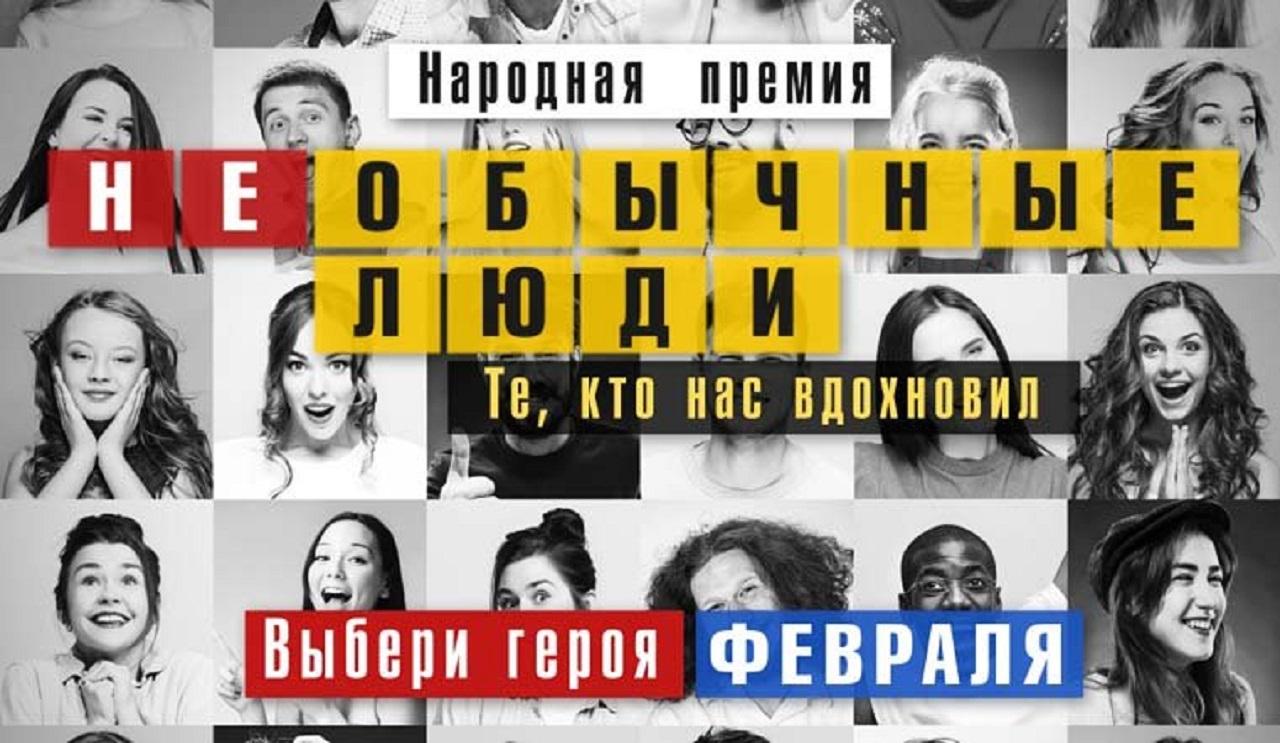 """""""Необычные люди 2021"""": выбери героя февраля"""