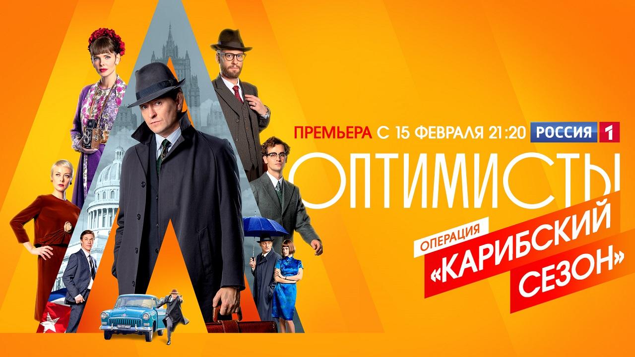 На телеканале «Россия» стартует шпионский детектив «Оптимисты. Новый сезон»