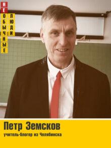 Петр Земсков