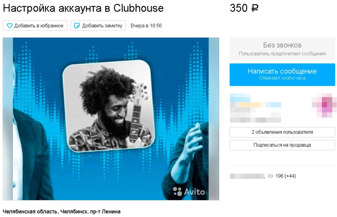 В Челябинске начали продавать приглашения в Clubhouse