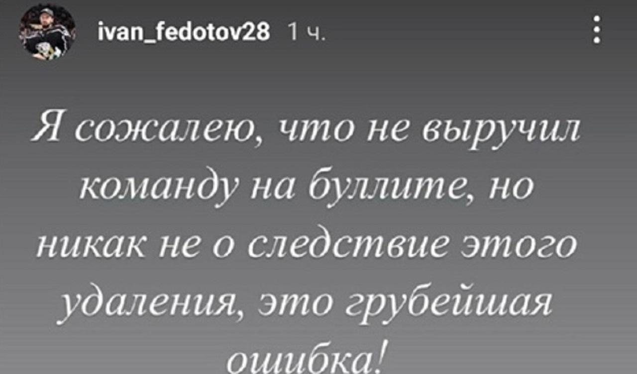 «Стану еще сильней»: разбираем буллит в ворота Федотова в пятом матче серии с «Салаватом Юлаевым»