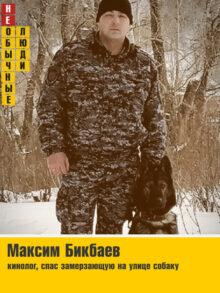 Максим Бикбаев