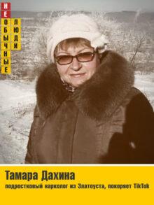 Тамара Дахина