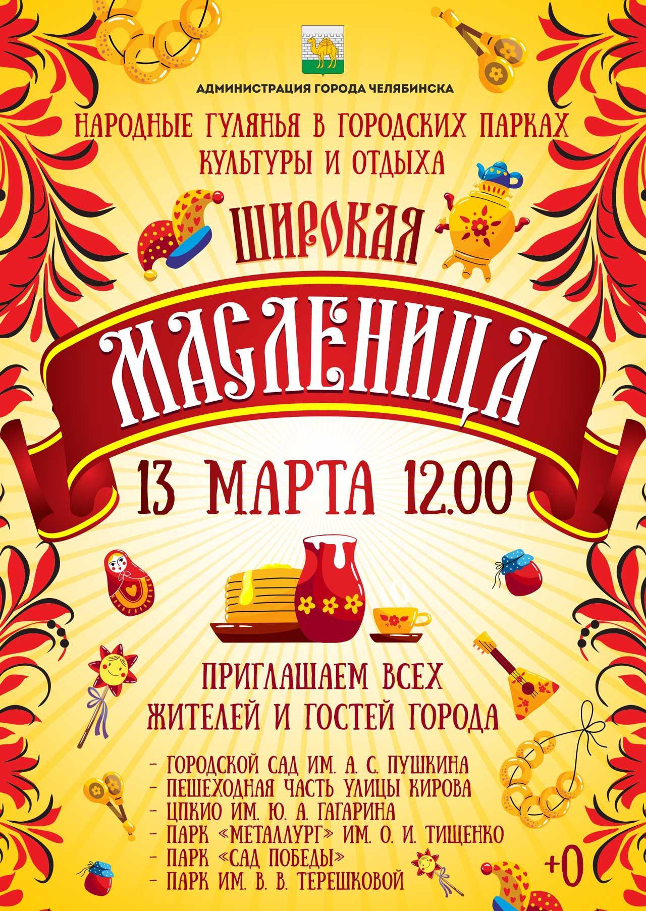 Масленица 2021 в Челябинске: где и когда праздновать