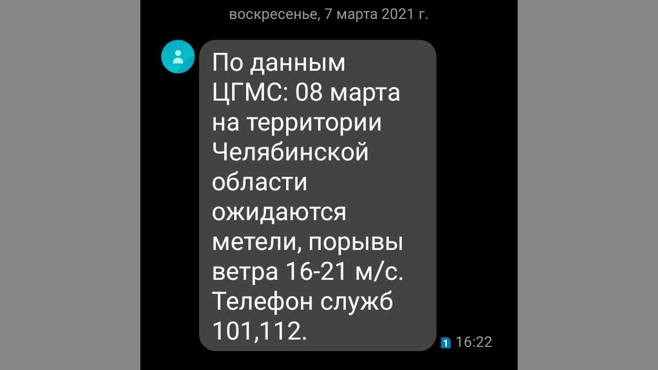МЧС рассылает экстренные сообщения о сильном ветре в Челябинской области