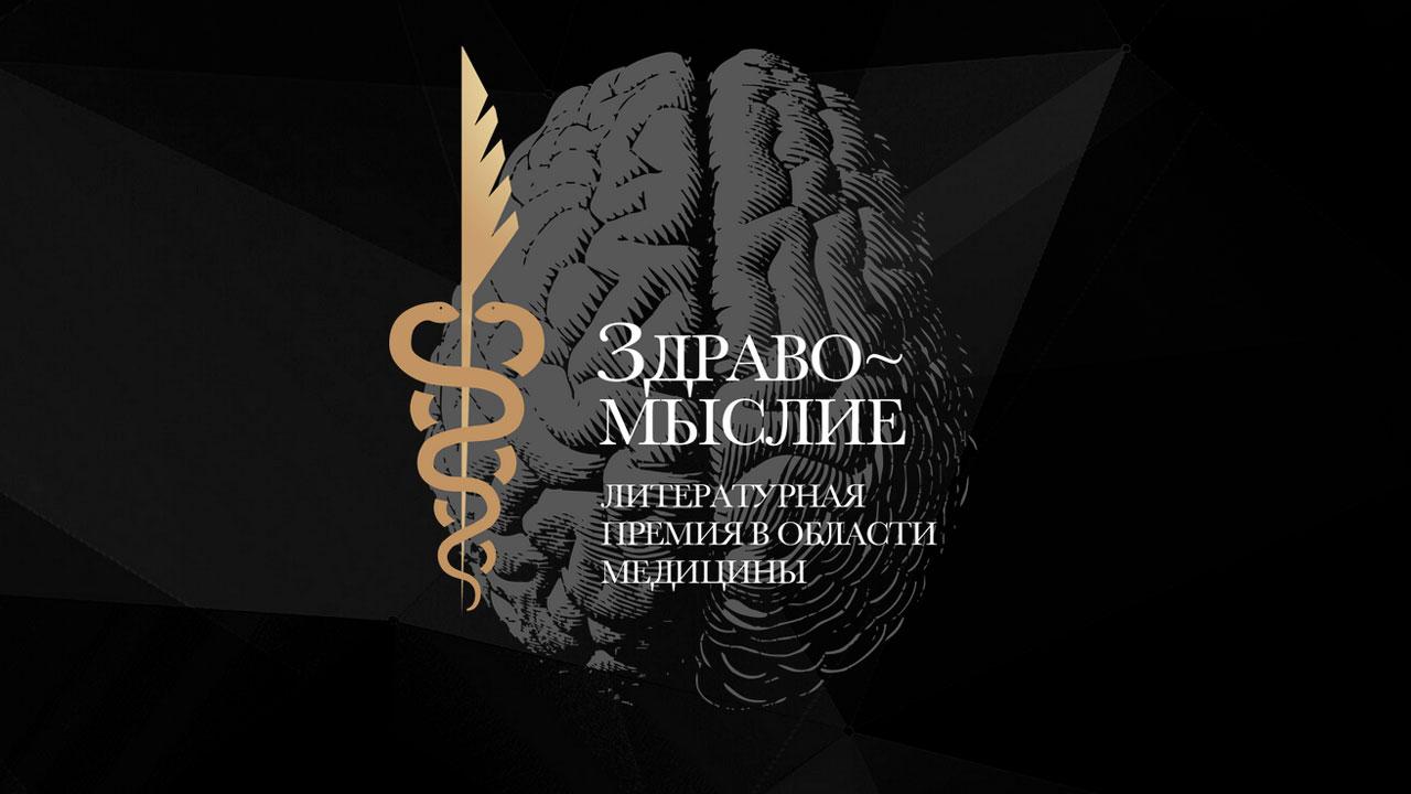 Мир медицины: стартовал прием заявок на литературную премию «Здравомыслие»