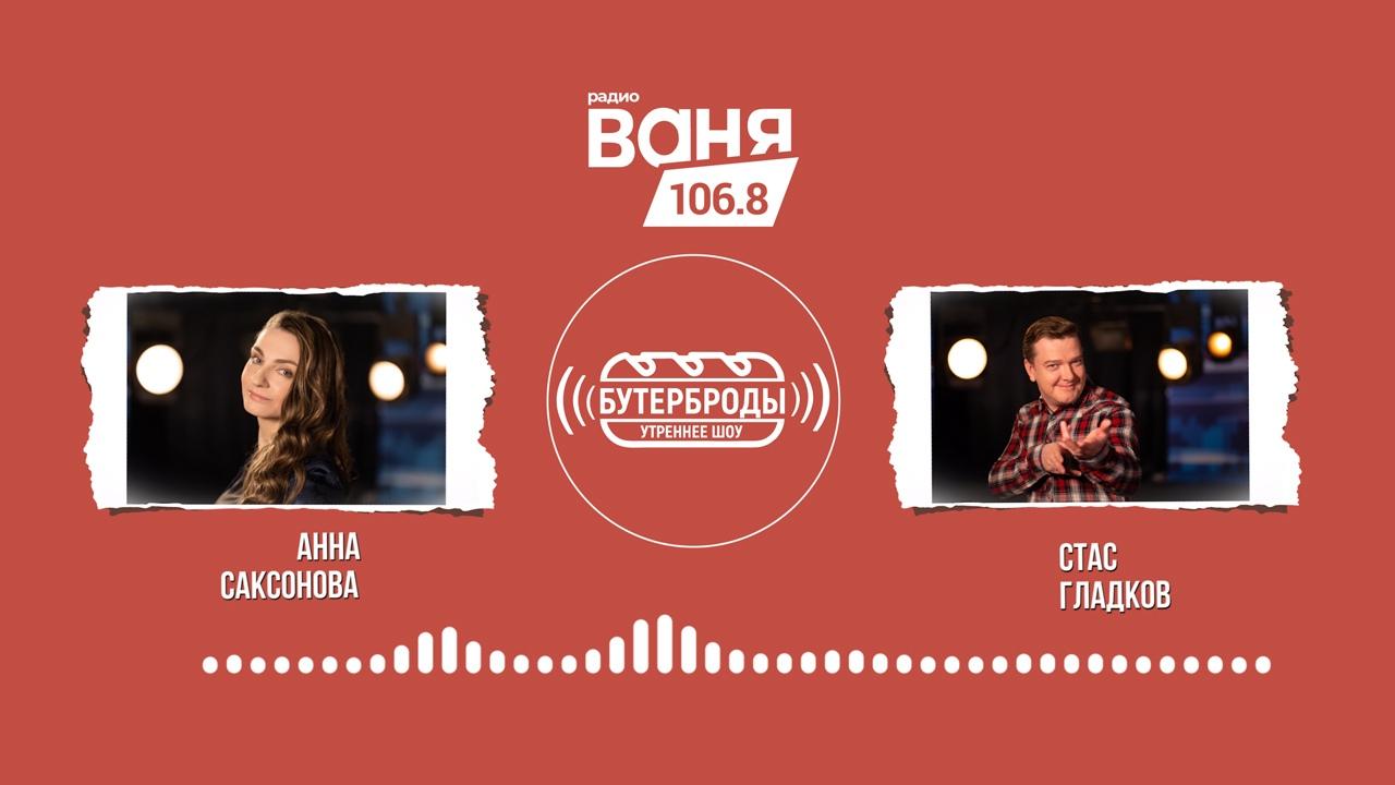 "Заряд позитива: утреннее шоу ""Бутерброды"" на ""Радио Ваня"" набирает популярность"