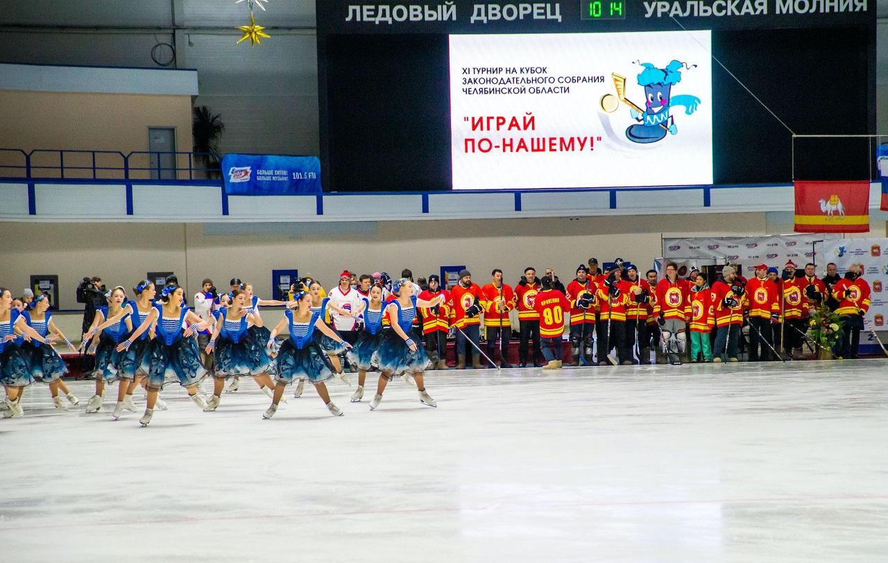 В Челябинске прошел турнир по хоккею в валенках