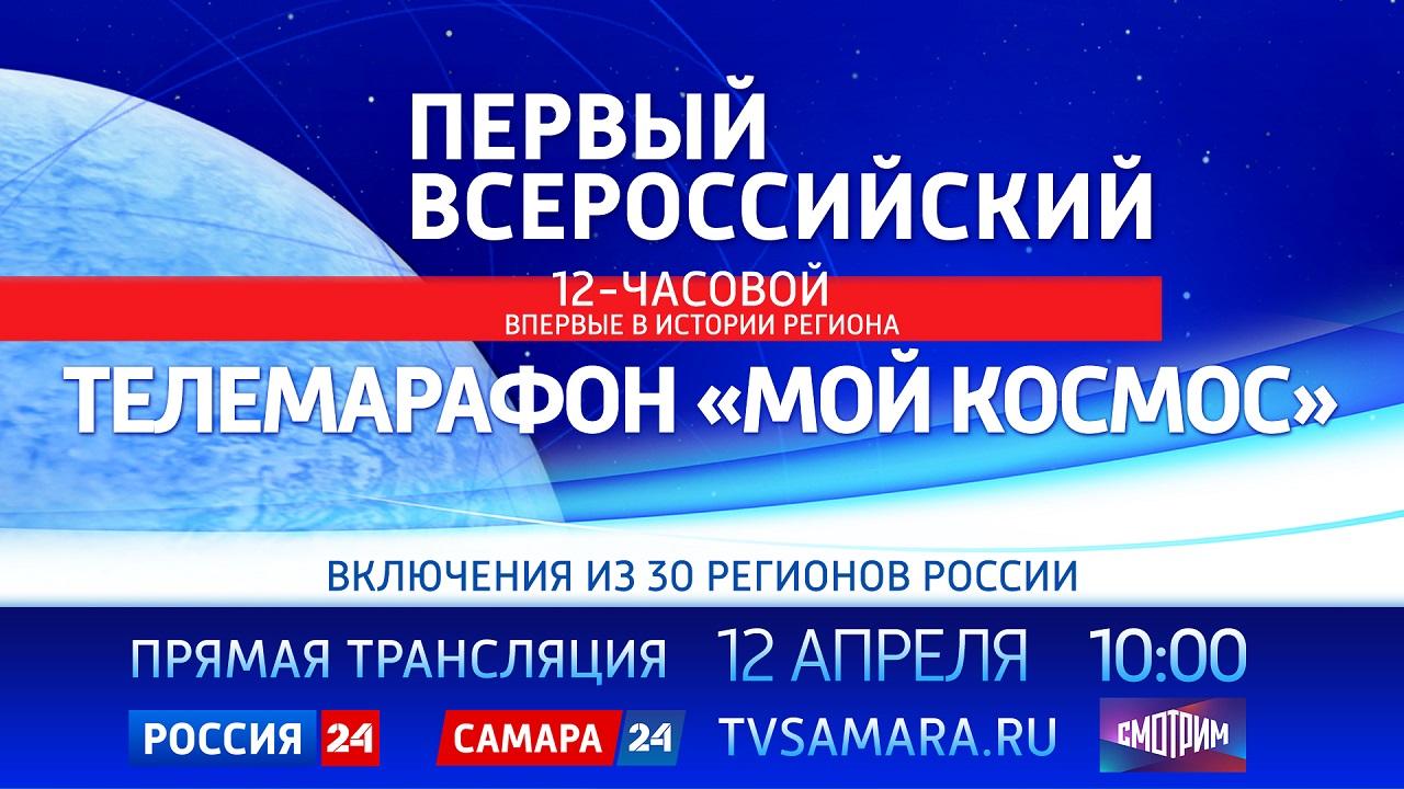 Поехали: первый российский телемарафон «Мой космос»