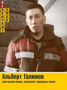 Альберт Галимов