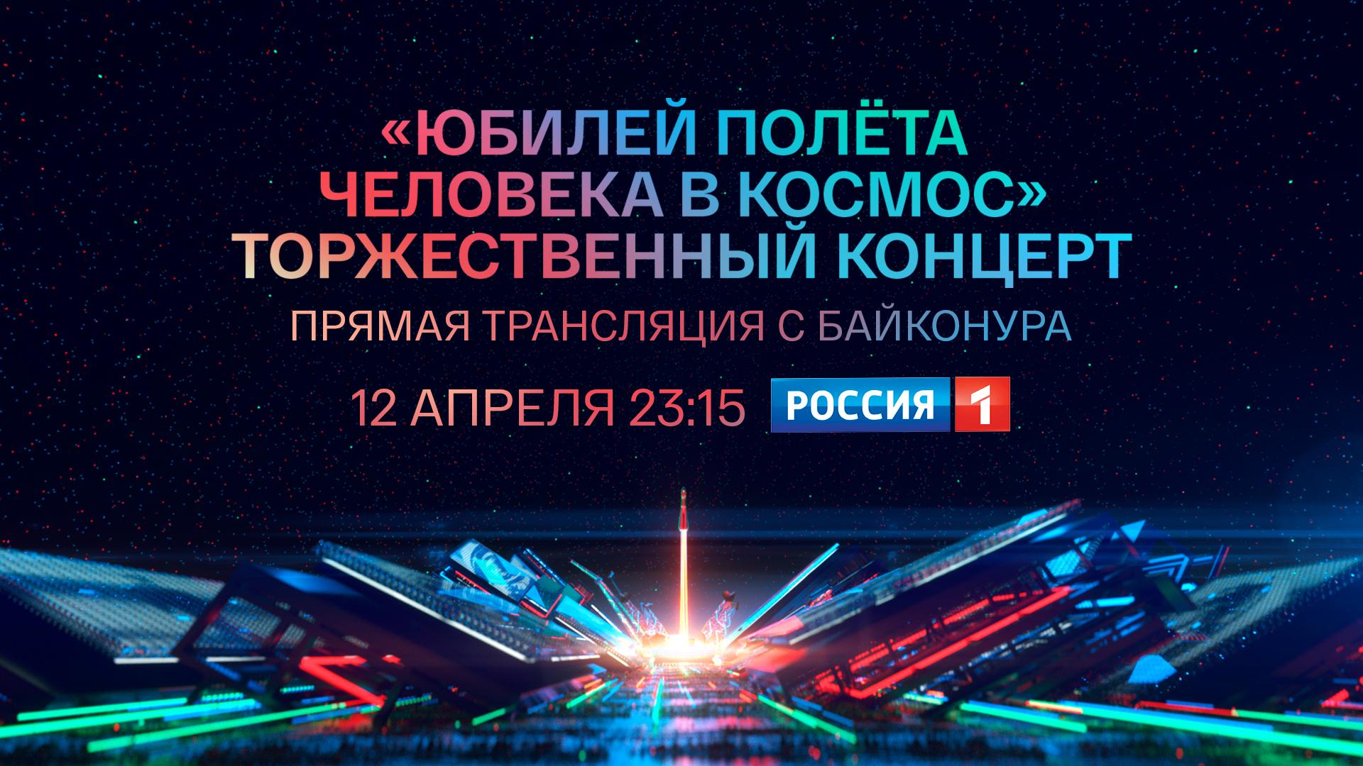 Юбилей полета в космос: концерт на Байконуре и грандиозное шоу в прямом эфире