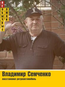 Владимир Семченко