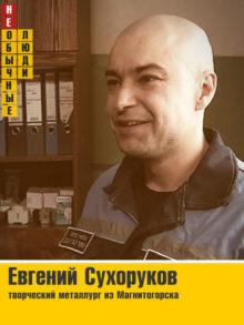 Евгений Сухоруков