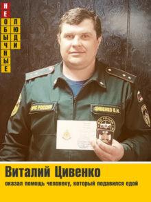 Виталий Цивенко