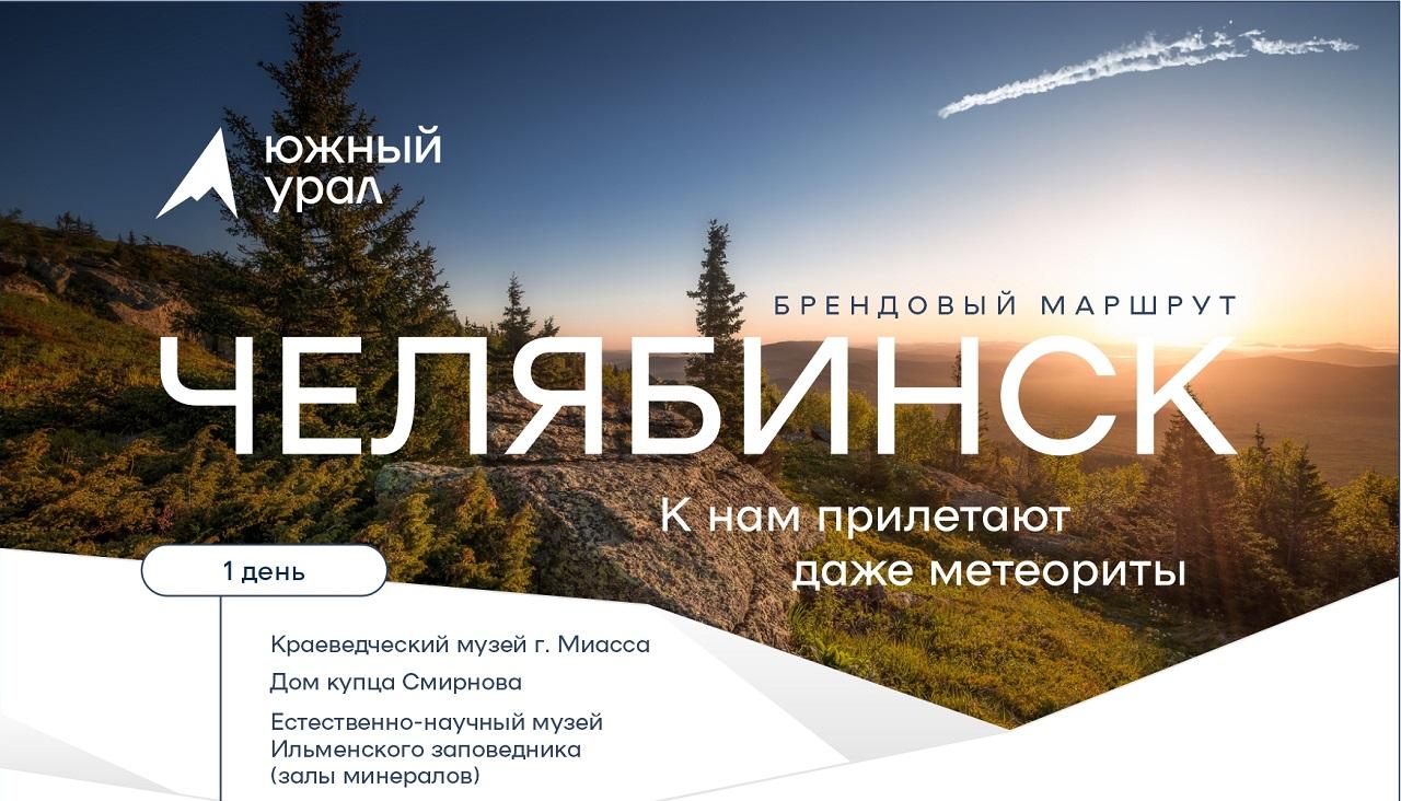 К нам прилетают даже метеориты: в Челябинской области утвердили брендовый туристический маршрут
