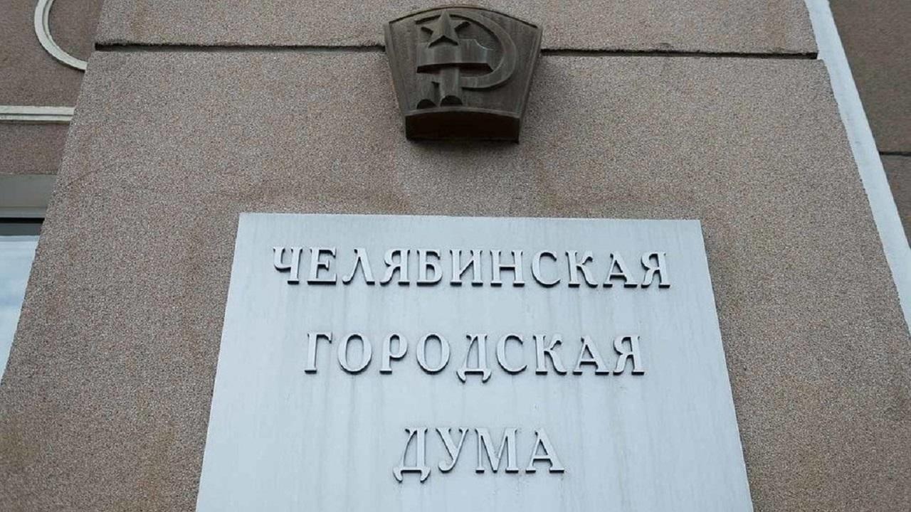 От новой котельной до бюджета: какие законы приняли челябинские чиновники