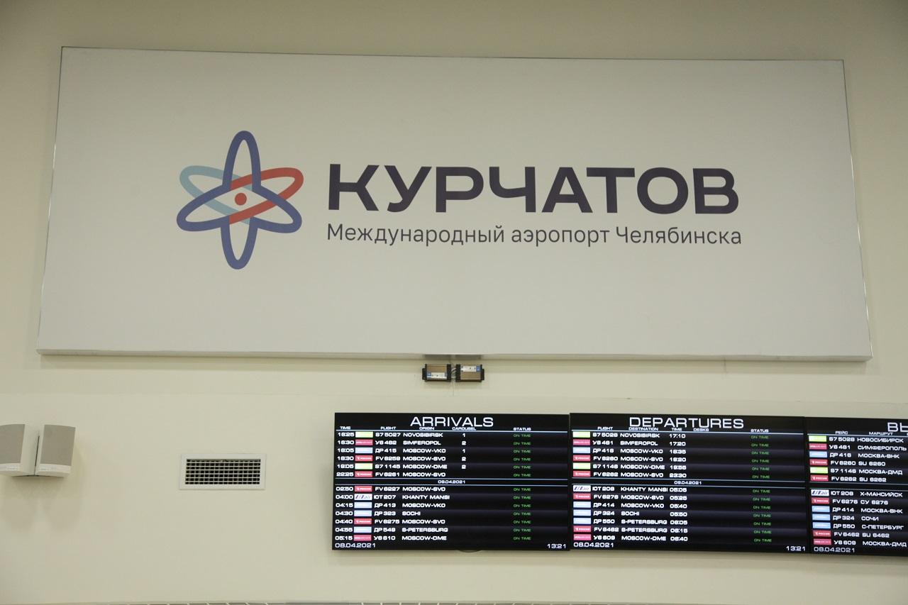 Рейсы в любую погоду: как обновился международный терминал аэропорта Челябинска