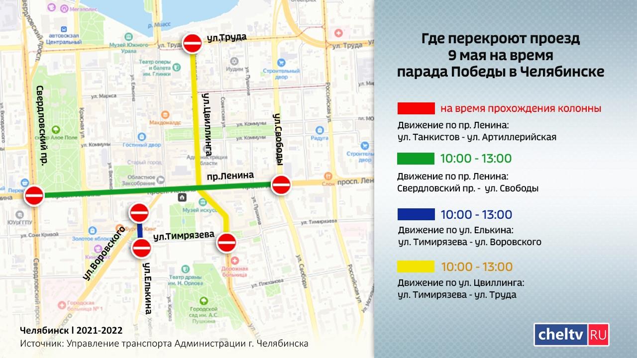 Парад Победы и салют: какие улицы перекроют 9 мая в Челябинске
