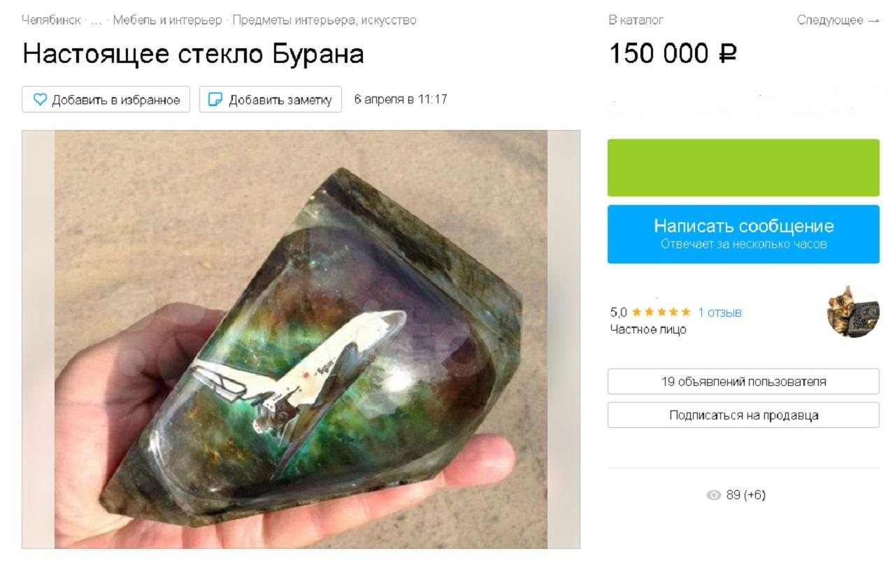 Подарок из космоса: в Челябинске за 150 тысяч продают осколок иллюминатора с Байконура