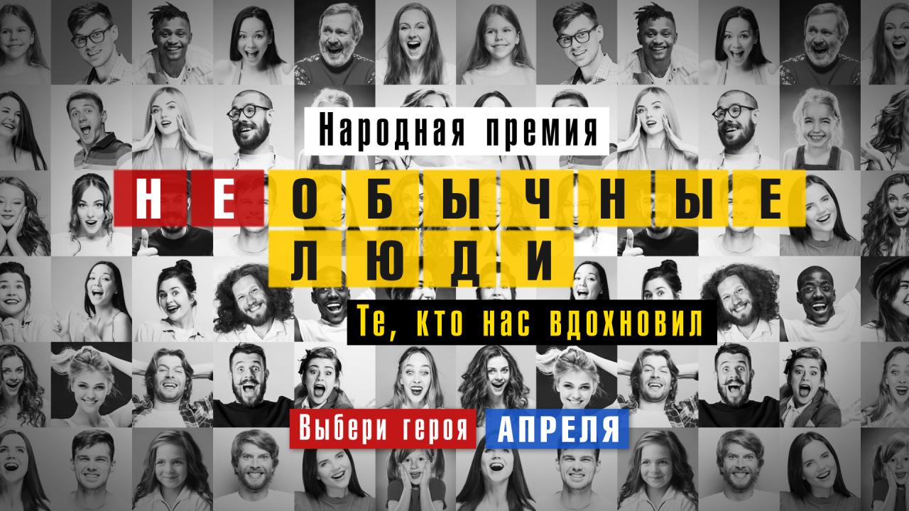 """""""НЕобычные люди 2021"""": выбери героя апреля"""