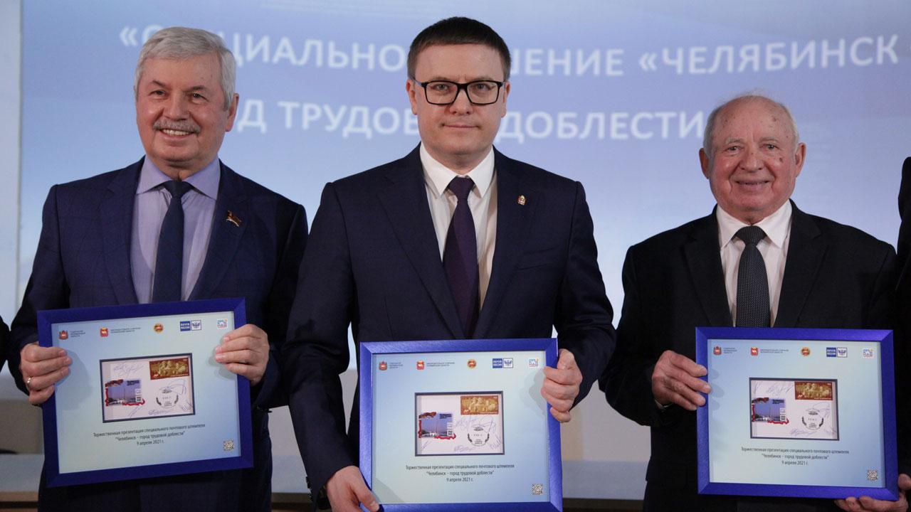 Первый в России: в Челябинске выпустили уникальный почтовый штемпель