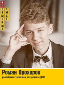 Роман Прохоров