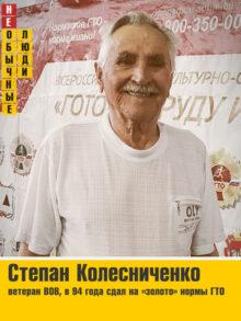 Степан Колесниченко