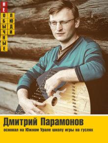 Дмитрий Парамонов