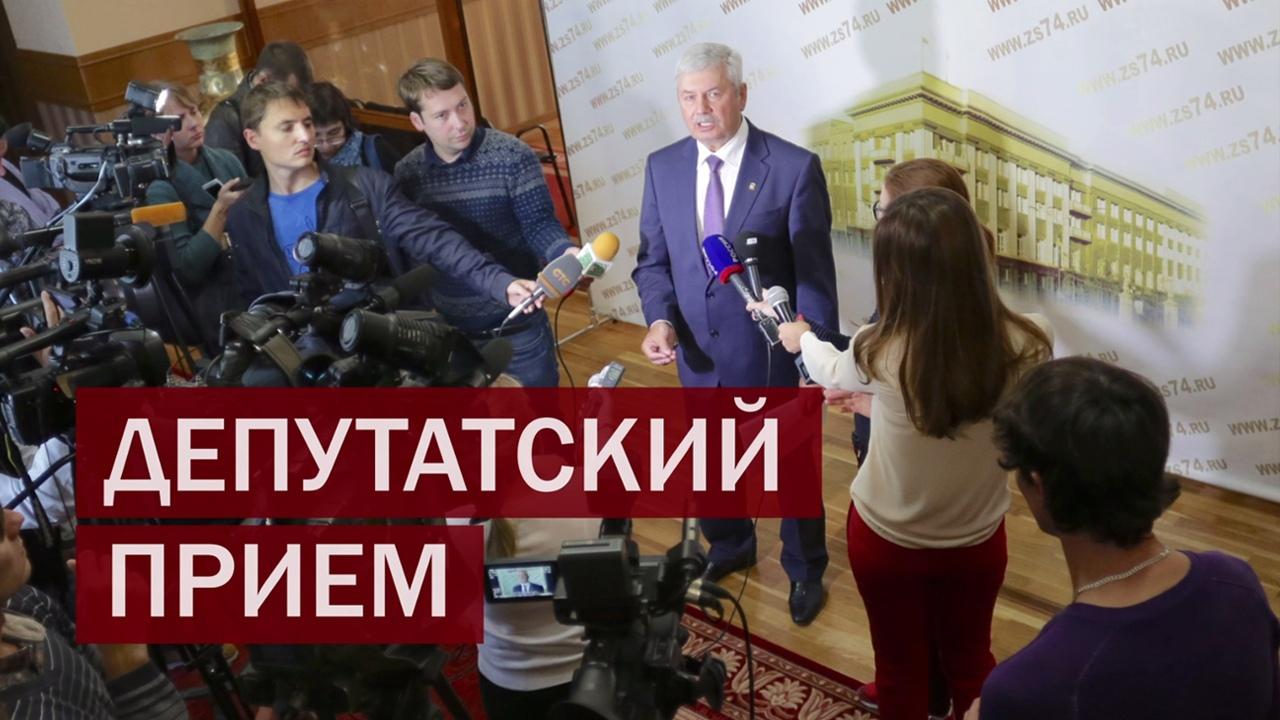 Депутаты Заксобрания Челябинской области оценили преобразования горнозаводской зоны