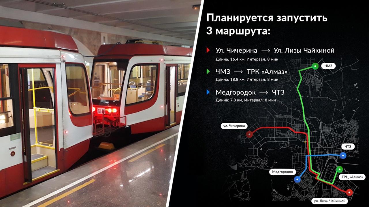 Стало известно, когда в Челябинске появится метротрамвай