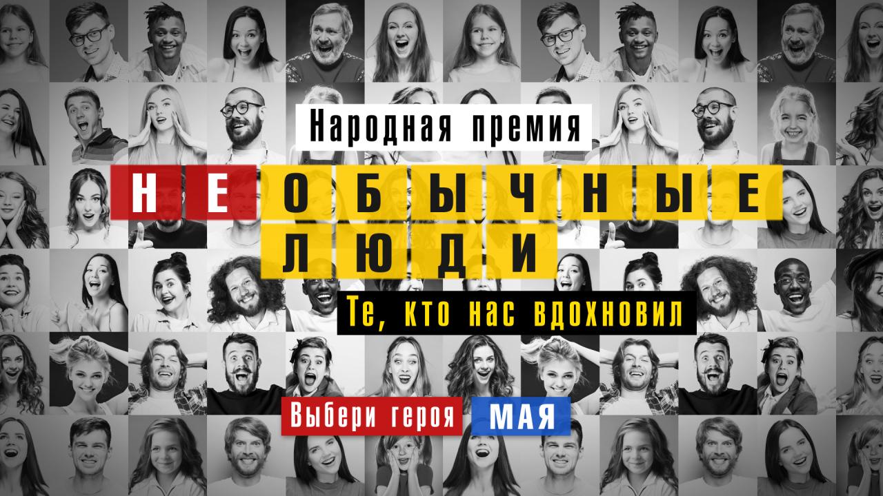 """""""НЕобычные люди 2021"""": южноуральцы выбрали героя мая"""