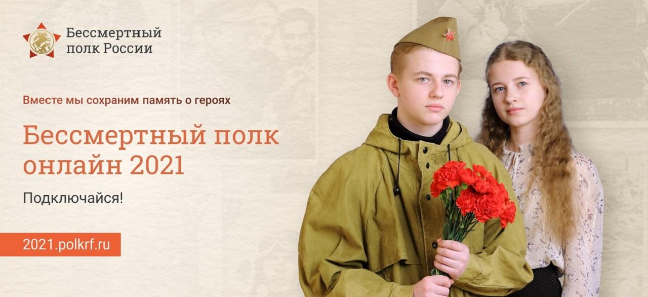 Бессмертный полк 2021: прямая трансляция в Челябинской области