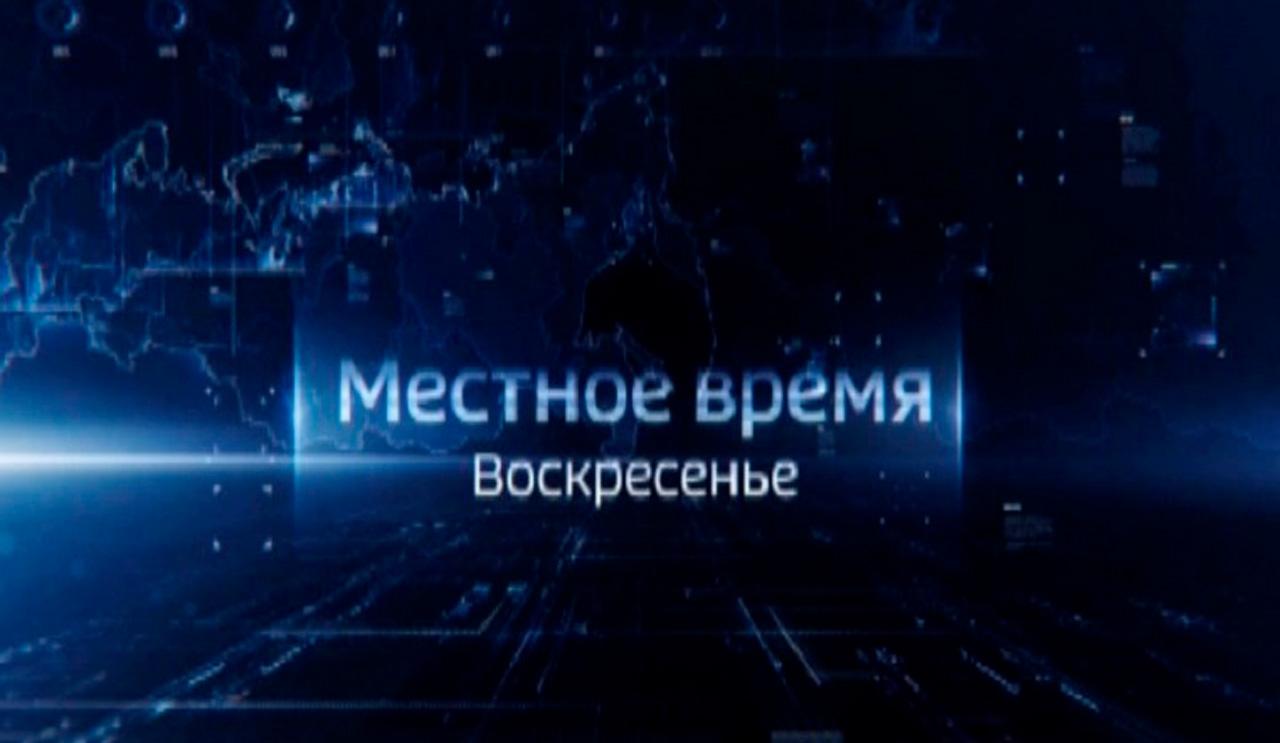 """""""Воскресенье"""". Выпуск от 02.05.21"""