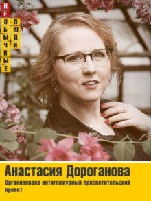 Анастасия Дороганова