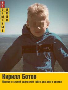 Кирилл Ботов