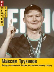 Максим Труханов