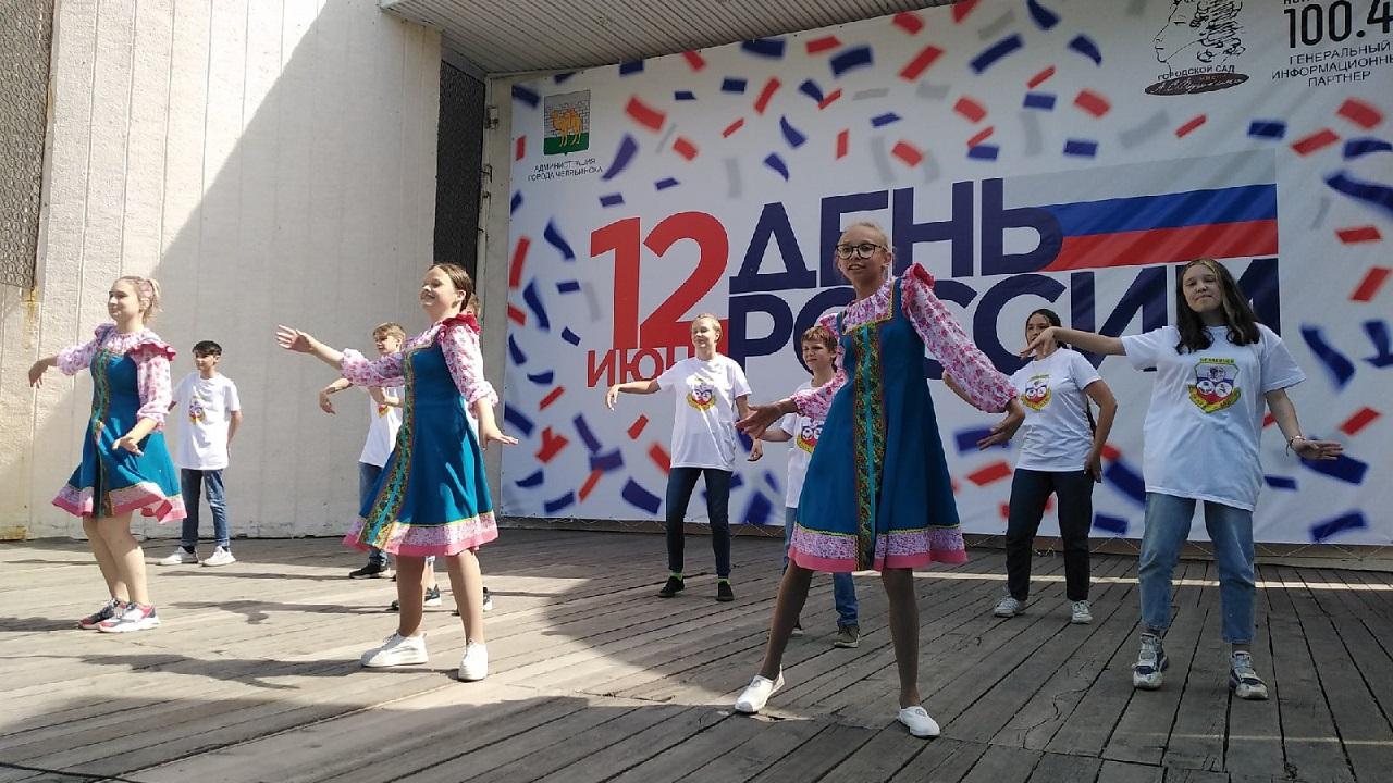 Активный отдых и зажигательные концерты: как отметили День России в Челябинске