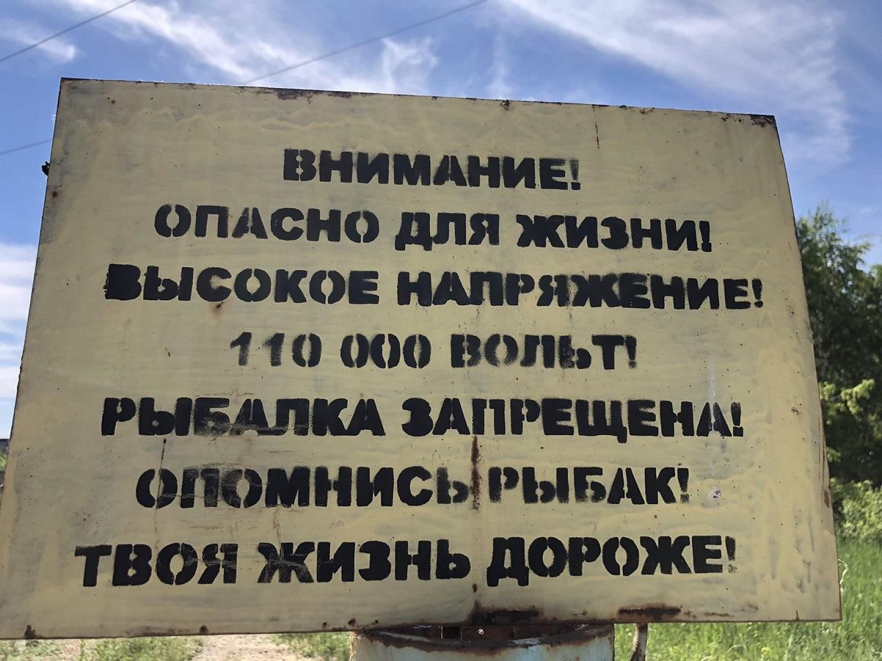 Рыбак погиб от удара током на озере в Челябинской области, есть пострадавшие