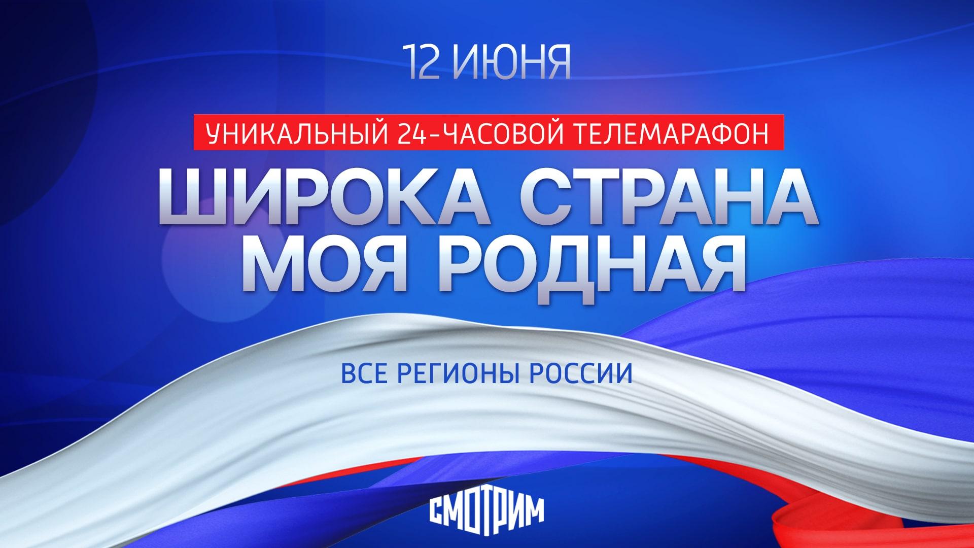 «Широка страна моя родная». Стартовал 24-часовой онлайн-марафон, посвященный Дню России.