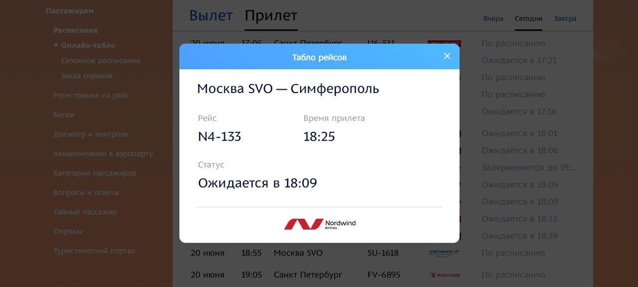 Самолет из Челябинска в Крым задержали на 10 часов