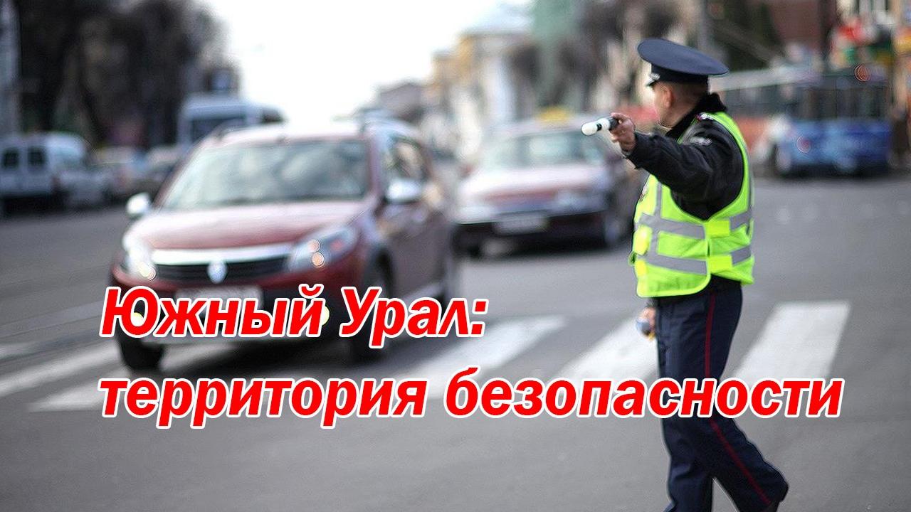 «Южный Урал: территория безопасности». Выпуск от 10.08.2021