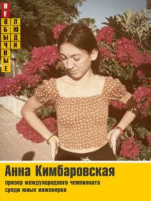 Анна Кимбаровская